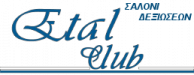 Etal Club - Εταιρικά Events - Ελληνικό